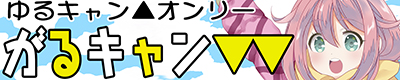 ゆるキャン△【がるキャン 5 (野クルへようこそ)】