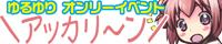 ゆるゆり【アッカリ~ン9】