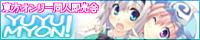 幽々子、妖夢とゆかいな仲間たち中心 東方Project作品 ONLY【ゆゆみょん!5】