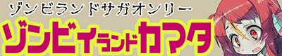 ゾンビランドサガ ONLY【ゾンビィランドカマタin横浜】