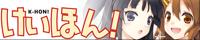 けいおん! ONLY【けいほん!19】