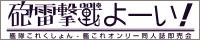 艦隊これくしょん~艦これ~ ONLY【砲雷撃戦&軍令部酒保 令和2年秋合同演習】
