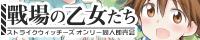 ストライクウィッチーズ ONLY【戦場の乙女たち15】