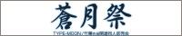 TYPE-MOON/竹箒作品関連 ONLY【蒼月祭26】