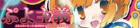 ぷよぷよシリーズ+魔導物語+DS ONLY【ぷよ主義8】