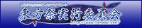 東方Project ONLY【金沢東方祭5】