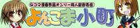 四コマ漫画系 ONLY【よんこま小町15かいめ】