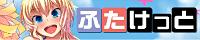 ふたなり中心・女装・男装・TS ONLY【ふたけっと12.5】