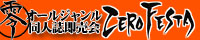 オールジャンル【ZERO FESTA 26】